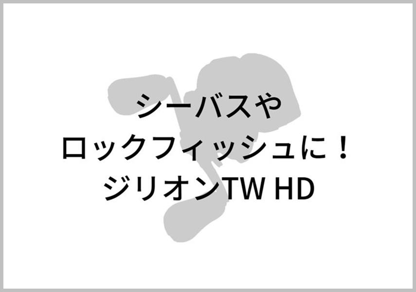 ジリオンTW HDのイメージ画像