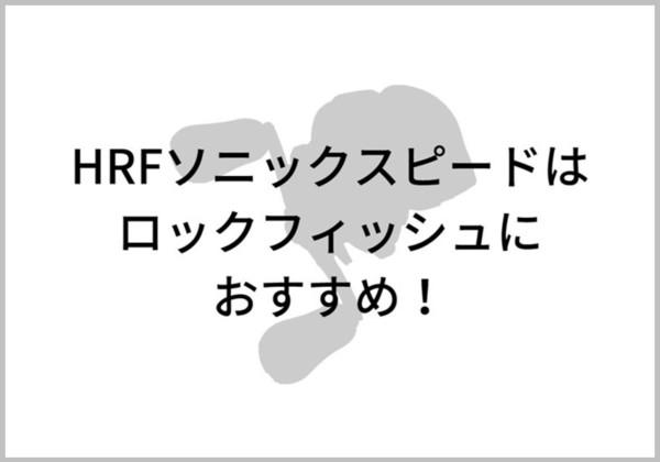 HRFソニックスピードのイメージ画像