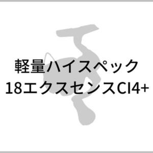 18エクスセンスCI4+のイメージ画像