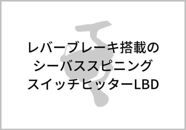 スイッチヒッターLBDのイメージ画像