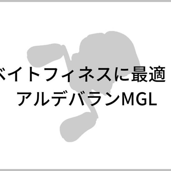 アルデバランMGLのイメージ画像