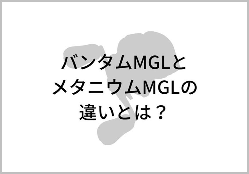 バンタムMGLのイメージ画像