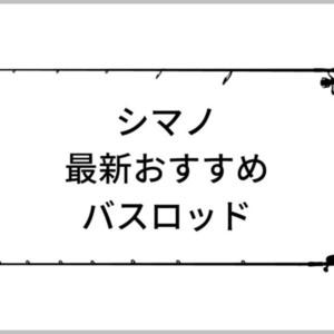 シマノバスロッドのイメージ画像
