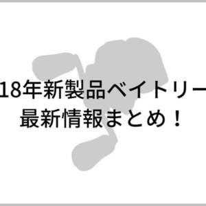 2018年新製品ベイトリールのイメージ画像