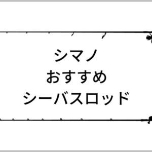 シマノシーバスロッドのイメージ画像
