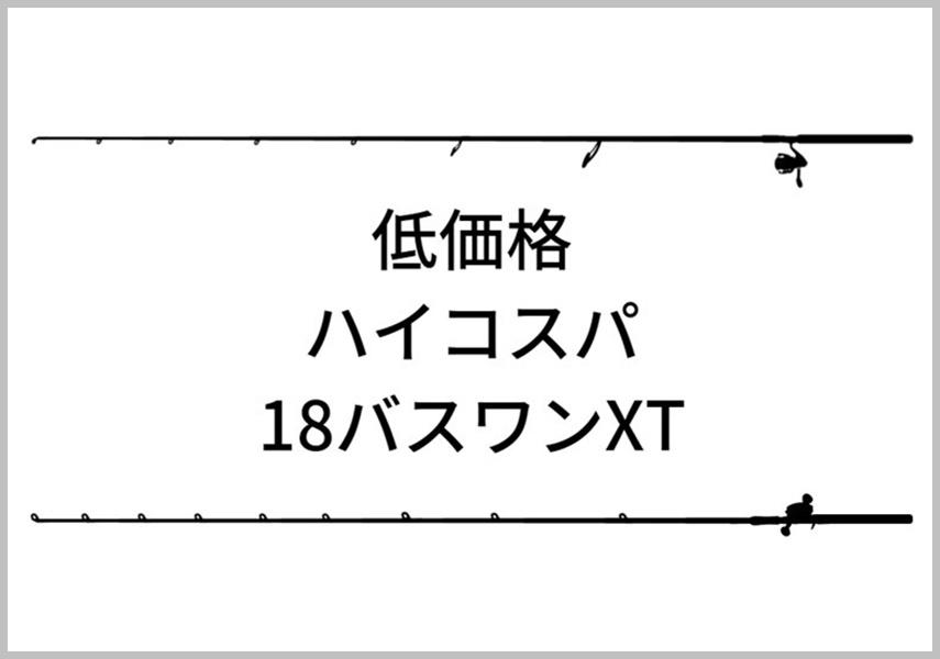 18バスワンXTのイメージ画像