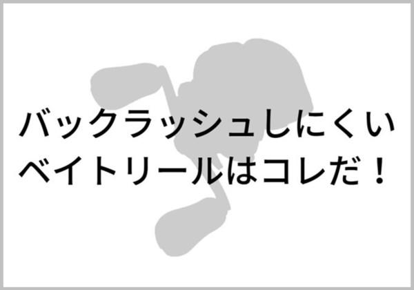 バックラッシュしない(しにくい)ベイトリールのイメージ画像