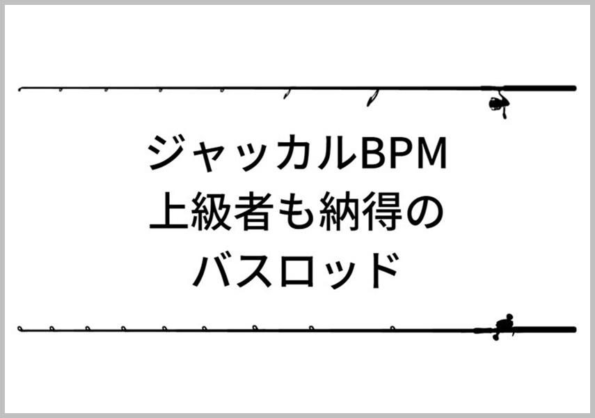 ジャッカル・BPMのイメージ画像