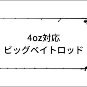 4oz対応ビッグベイトロッドのイメージ画像