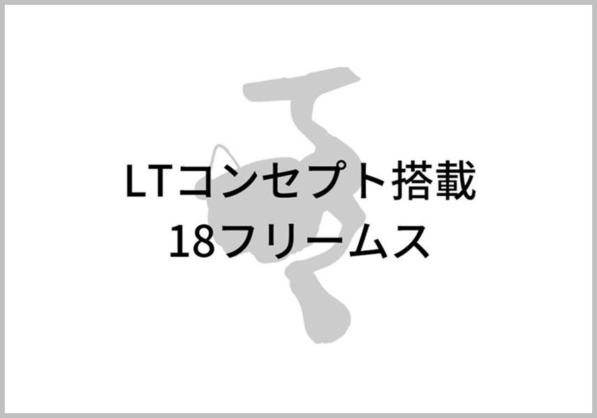 18フリームスのイメージ画像