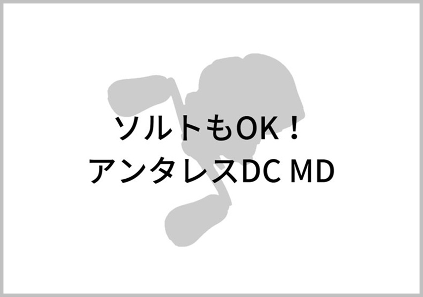 アンタレスDCMDのイメージ画像
