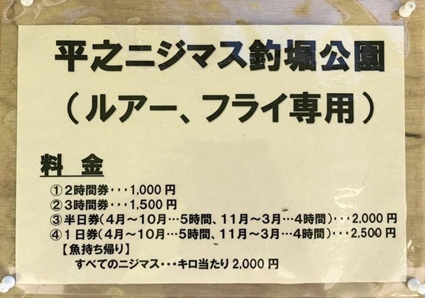 平之ニジマス釣堀公園の料金表の画像