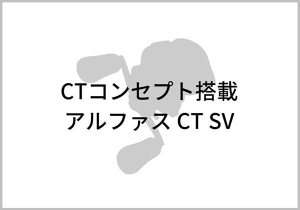 アルファス CT SVのイメージ画像