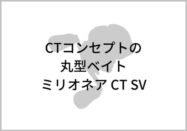 ミリオネア CT SVのイメージ画像