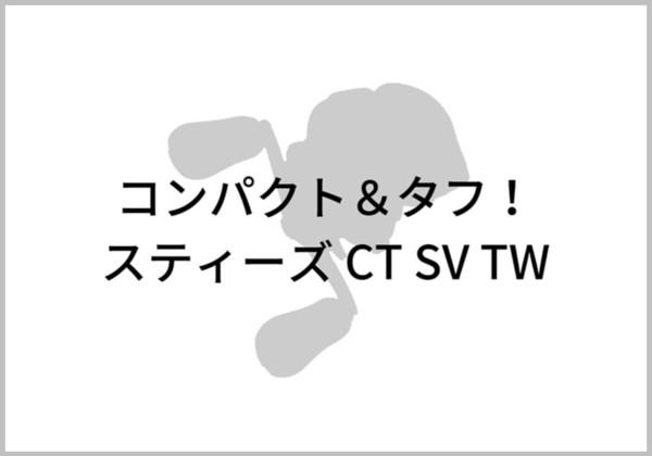 スティーズ CT SV TWのイメージ画像