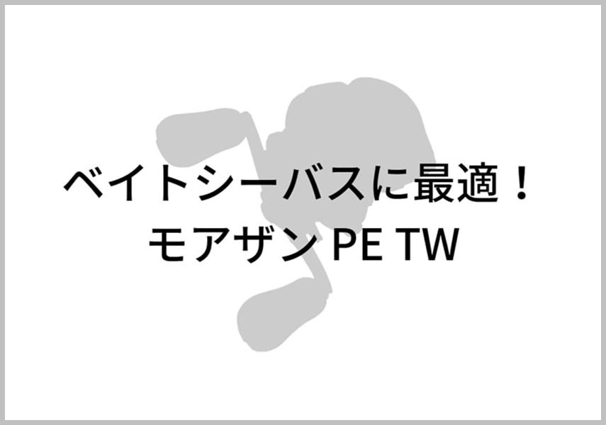 モアザン PE TWのイメージ画像