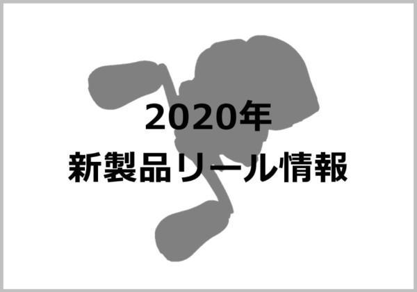2020年新製品リールのイメージ画像