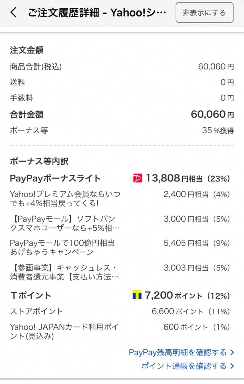 Yahoo!ショッピングの画像