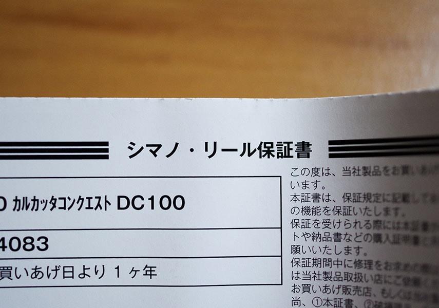 カルカッタコンクエストDCの保証書の画像