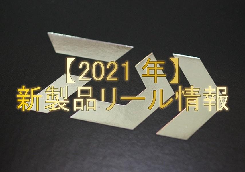2021年新製品リールのイメージ画像